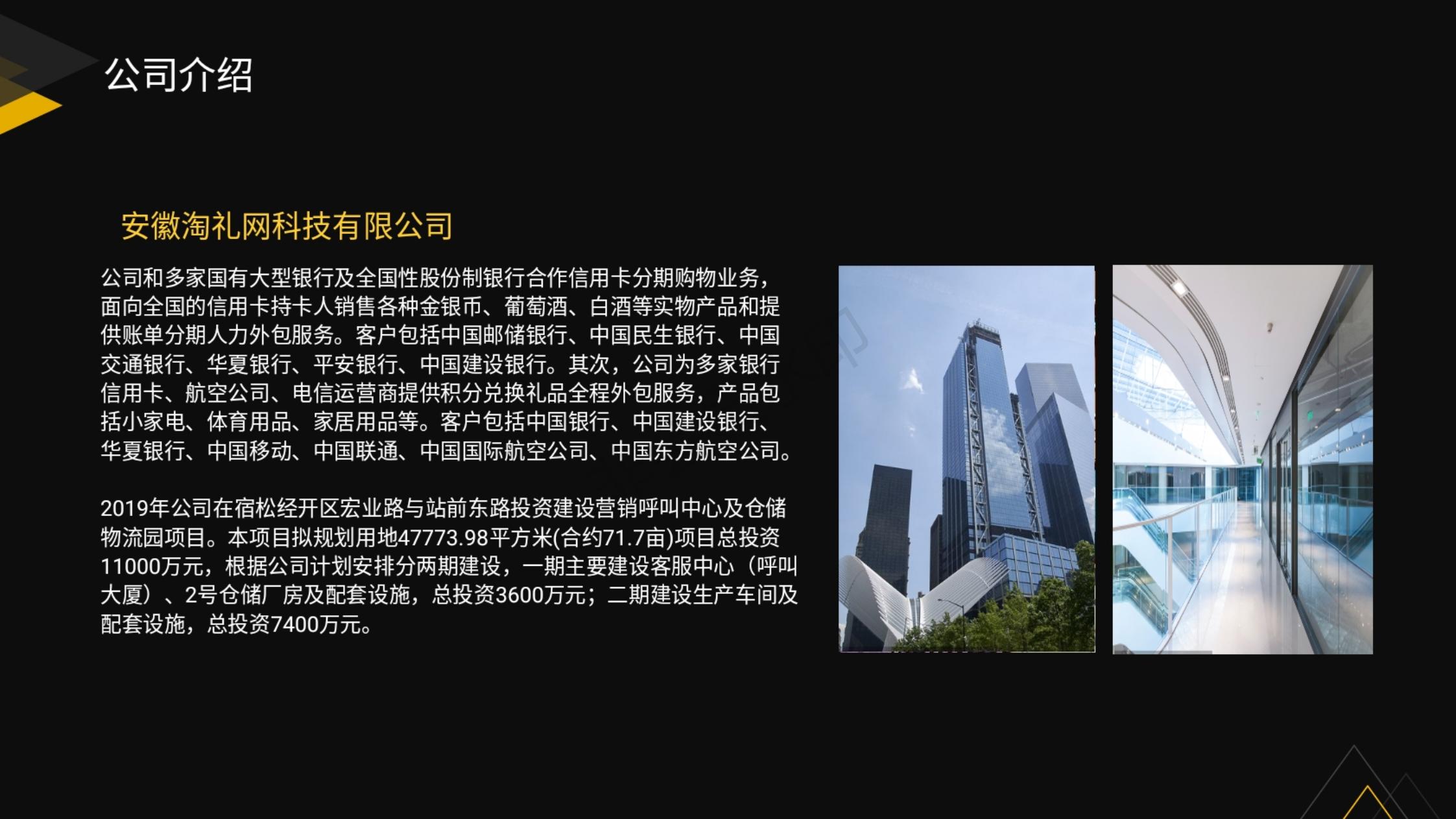 安徽淘礼网科技有限公司官网与9.10日正式上线!